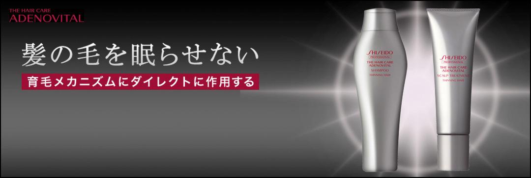 ADENOVITAL(アデノバイタル)