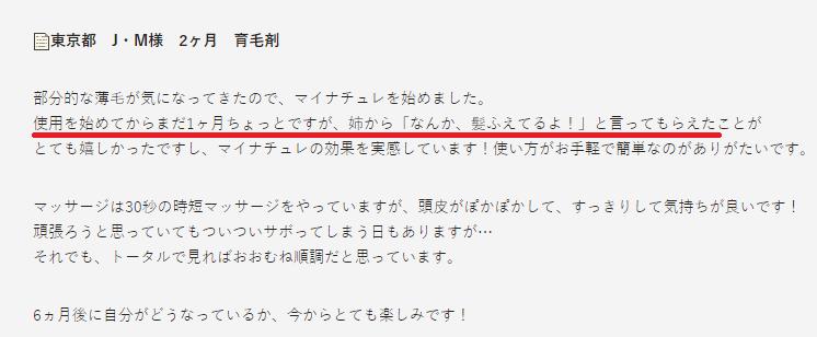 口コミ6_修正2