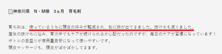 口コミ5_修正3