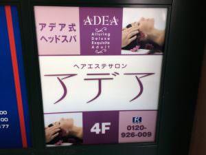 美と癒し空間のヘッドスパ専門店アデアOMORIに行ってきました! ヘアケア講座