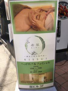 頭皮と肌の専門店 希翠(きっすい)1