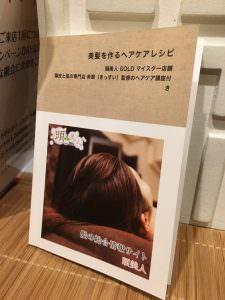 頭皮と肌の専門店 希翠(きっすい)14