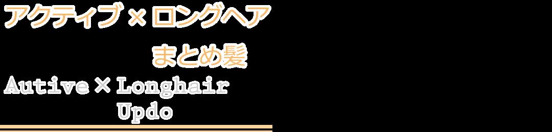ヘアアレンジ/アクティブ×ロングヘア まとめ髪