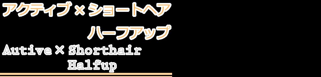 ヘアアレンジ/アクティブ×ショートヘア ハーフアップ