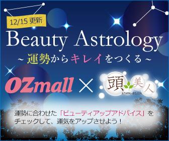 Beauty Astrology ~運勢からキレイをつくる~