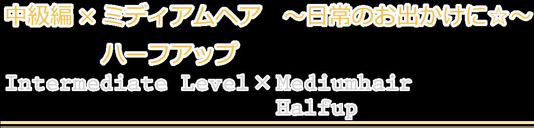 中級編×ミディアムヘア ハーフアップ