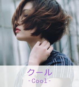 ヘアアレンジ動画×クール