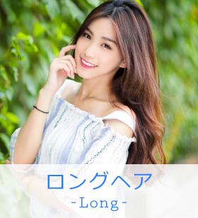 ヘアアレンジ動画×ロングヘア