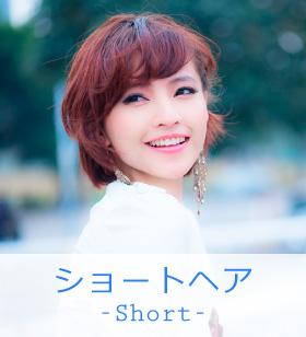 ヘアアレンジ動画×ショートヘア