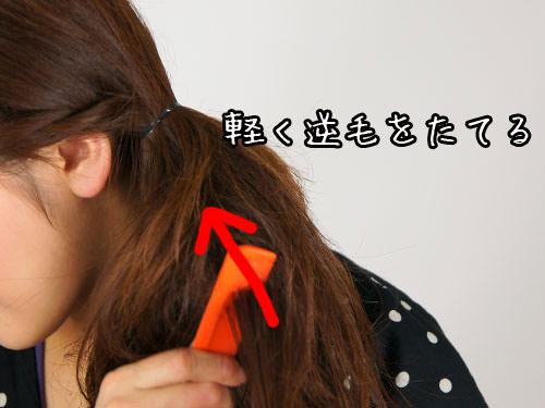 面長の方にぴったり!顔を丸く見せられるサイドヘアアレンジ3