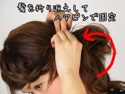 面長の方にぴったり!顔を丸く見せられるサイドヘアアレンジ4
