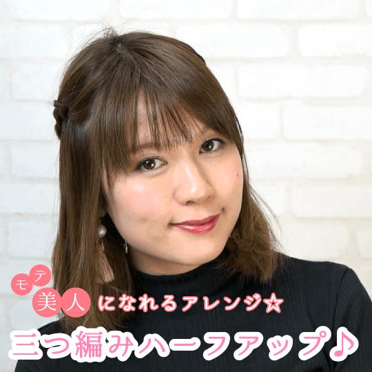 モテ美人になれるアレンジ☆三つ編みハーフアップ♪TOP