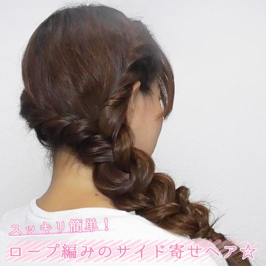 スッキリ簡単ロープ編みのサイド寄せヘア☆TOP