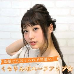 黒髪でもおしゃれで可愛い!くるりんぱハーフアップ☆TOP