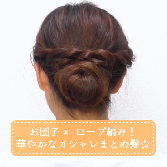 お団子×ロープ編み!華やかなオシャレまとめ髪TOP