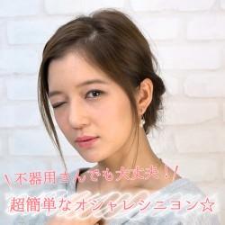 不器用さんでも大丈夫!超簡単なオシャレシニヨン☆top