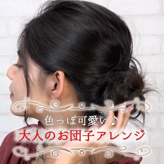 色っぽ可愛い♪大人のお団子アレンジ_top