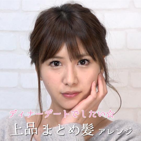ディナーデートでしたい☆上品まとめ髪アレンジ_top