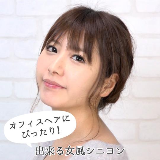 オフィスヘアにぴったり!出来る女風シニヨン_top