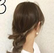 編み込みでかんたん!くるっと作るまとめ髪3