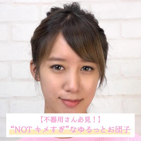 """【不器用さん必見!】""""NOTキメすぎ""""なゆるっとお団子top"""