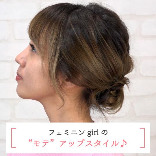 """フェミニンgirlの""""モテ""""アップスタイル♪top"""