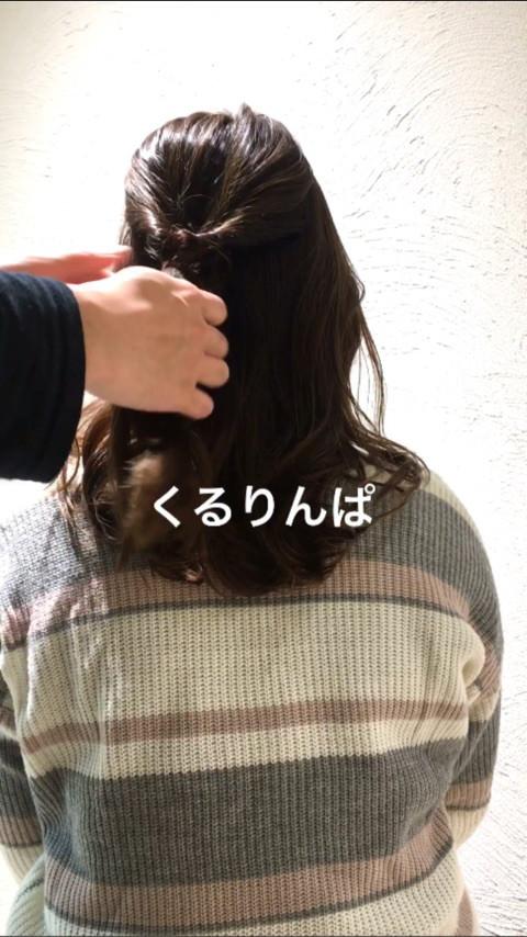 三つ編みとくるりんぱで☆おしゃれなミディアムヘアアレンジ2