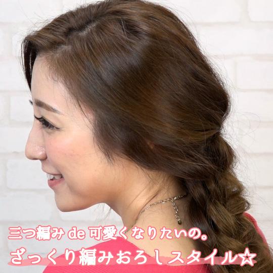 三つ編みde可愛くなりたいの。ざっくり編みおろしスタイル☆ _top