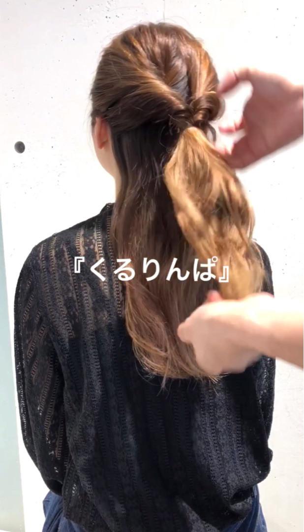 ボリューミーさんも◎くるりんぱdeエレガントなまとめ髪☆1