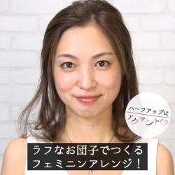ハーフアップにアクセント♡ラフなお団子でつくるフェミニンアレンジ!_top