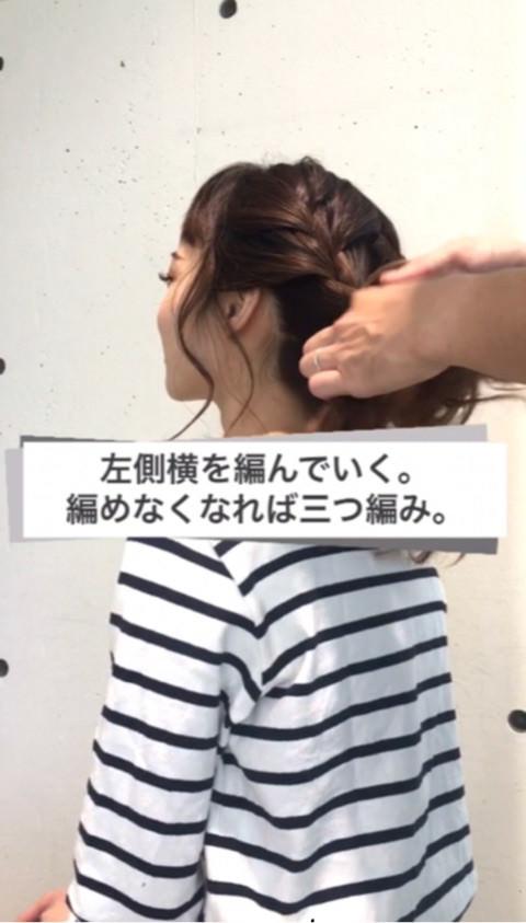 やっぱりカワイイ♡王道編み込みアレンジ3