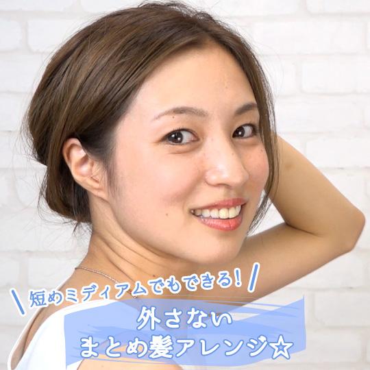 短めミディアムでもできる!外さないまとめ髪アレンジ☆_top