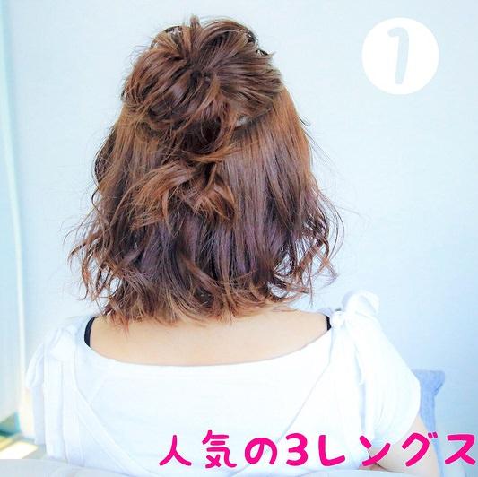 3分で出来ちゃう簡単かわいいボブレンジ☆1