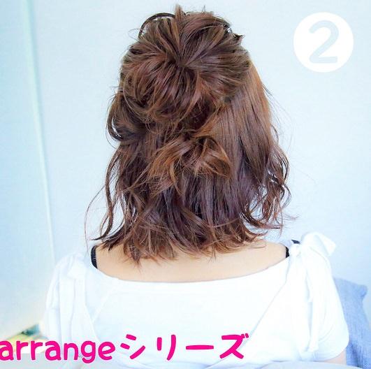 3分で出来ちゃう簡単かわいいボブレンジ☆2