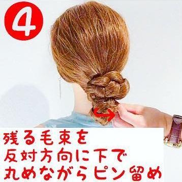 大人ルーズなまとめ髪♪4
