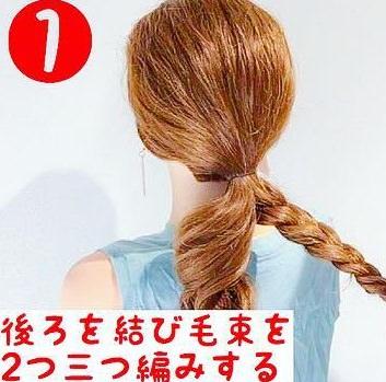大人ルーズなまとめ髪♪1