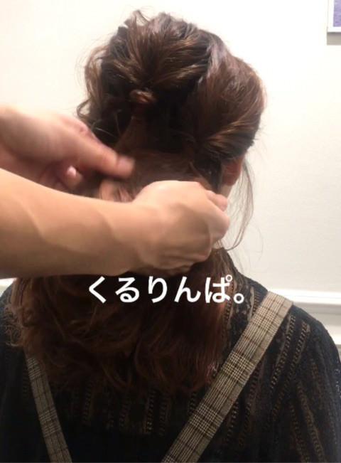 くるりんぱでできる簡単アップスタイル☆3