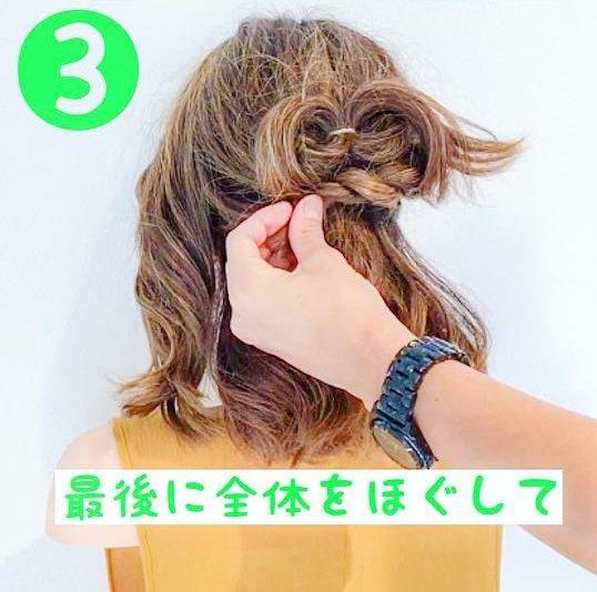 難しそうに見える?逆りんぱのボブ簡単アレンジ☆3