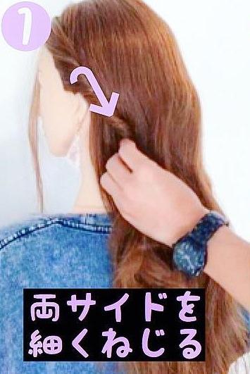 海外で大流行?人気のダウンスタイル☆1