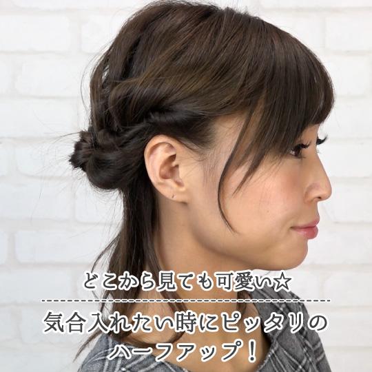 どこから見ても可愛い☆気合入れたい時にピッタリのハーフアップ!_top