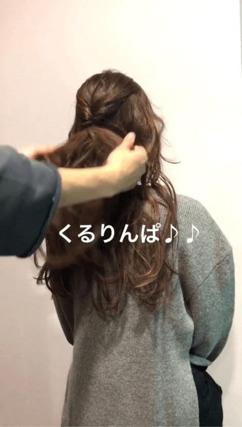 イルミネーションデートにぴったりのヘアアレンジ☆3