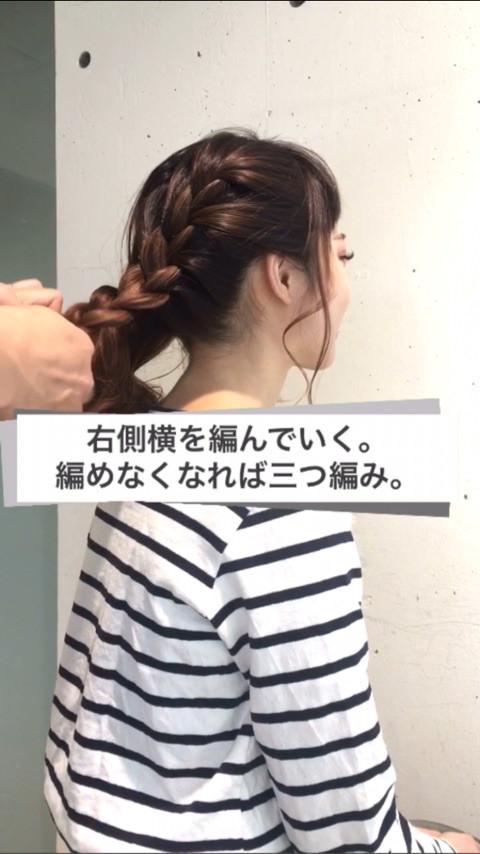 シンプルで可愛い☆編み込みまとめ髪2