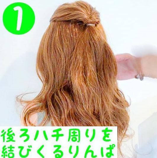 大人の女性らしさを出してくれるハーフアップアレンジ☆1