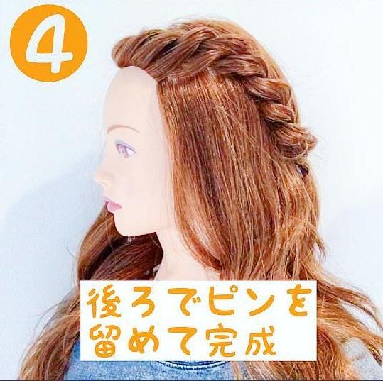 ねじるだけ!簡単前髪ヘアアレンジ☆4