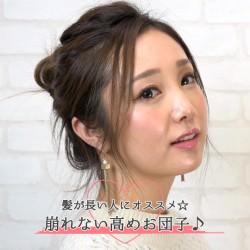 髪が長い人にオススメ☆崩れない高めお団子♪_top
