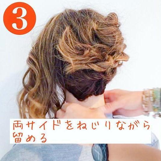 ロープ編みをプラス☆後ろも可愛いアップヘア3