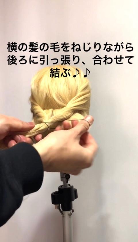 ひと工夫で可愛さアップ♡シニヨンアレンジ6