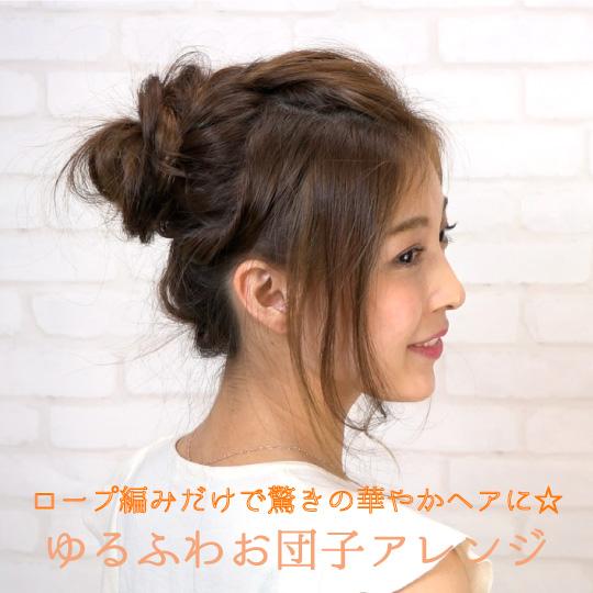 ロープ編みだけで驚きの華やかヘアに☆ゆるふわお団子アレンジtop