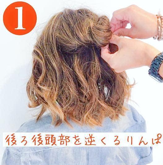 ロープ編みをプラス☆後ろも可愛いアップヘア1