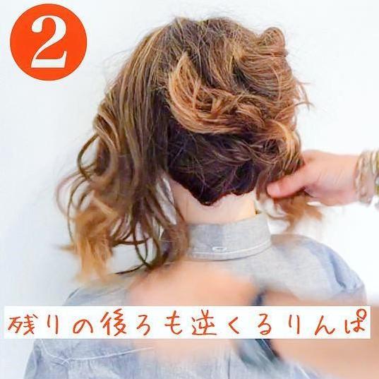 ロープ編みをプラス☆後ろも可愛いアップヘア2